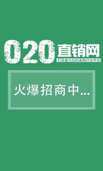 O2O直销网