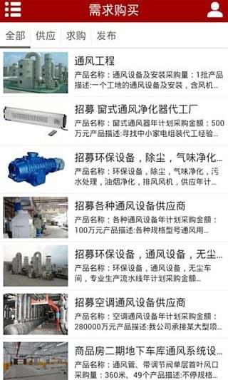 重庆材料网