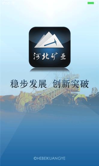 河北矿业生意圈