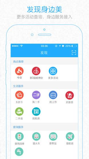 玩免費社交APP|下載瑞安论坛 app不用錢|硬是要APP