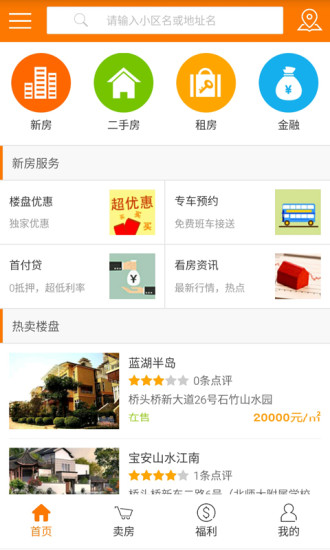 生活必備免費app推薦 汇房网線上免付費app下載 3C達人阿輝的APP