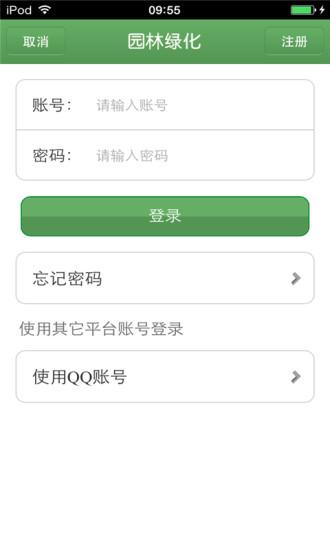 生活必備免費app推薦|园林绿化生意圈線上免付費app下載|3C達人阿輝的APP
