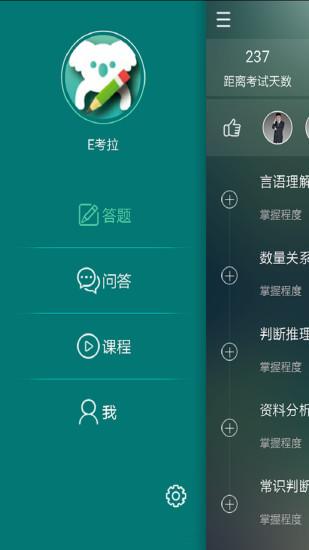 玩免費教育APP|下載E考拉 app不用錢|硬是要APP
