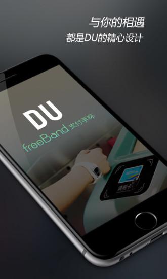 DU支付手环