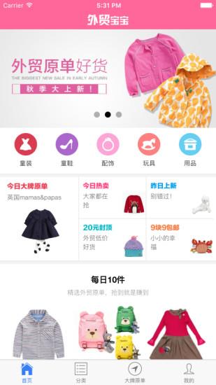 玩購物App|外贸宝宝免費|APP試玩