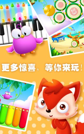 儿童游戏儿歌音乐