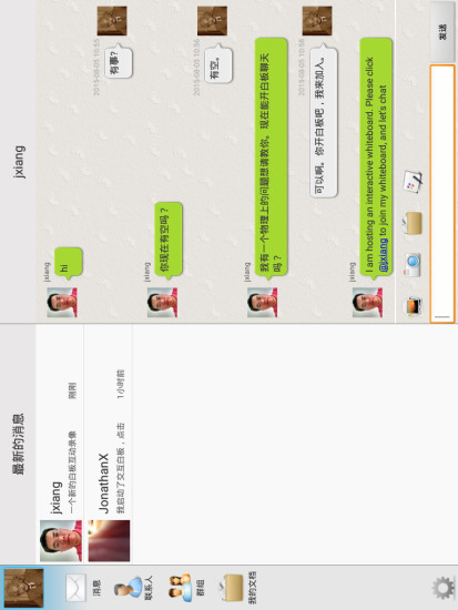 玩社交App|科信HD免費|APP試玩