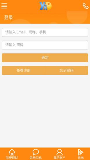玩財經App|易享贷免費|APP試玩