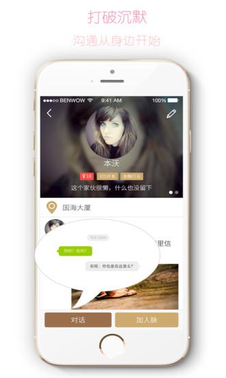 楼语 玩社交App免費 玩APPs