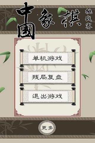 中国象棋挑战赛