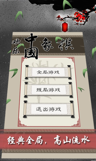 欢乐中国象棋游戏截图
