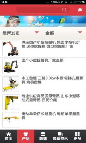 建筑机械平台|玩生活App免費|玩APPs