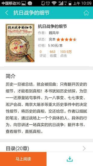 书香中国E阅读
