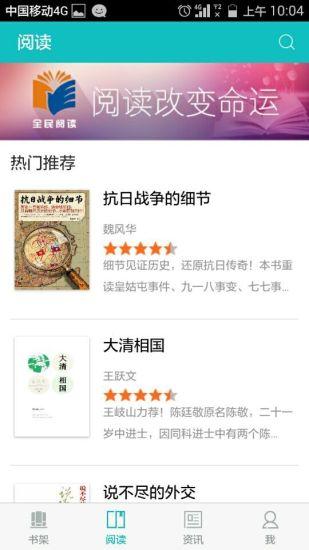 玩免費書籍APP 下載书香中国E阅读 app不用錢 硬是要APP