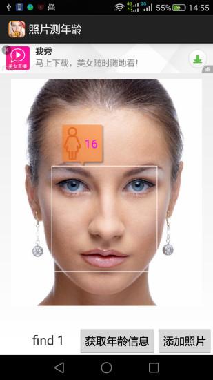 照片测年龄