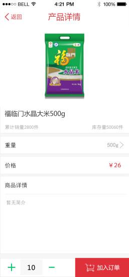 免費下載購物APP|E订货 app開箱文|APP開箱王