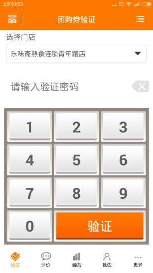 玩購物App|惠美商家免費|APP試玩