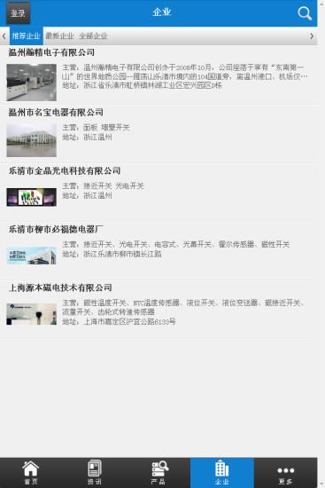 中国电器开关行业网