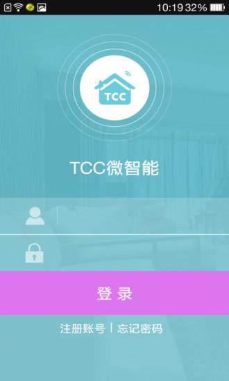玩免費商業APP|下載TCC微智能 app不用錢|硬是要APP