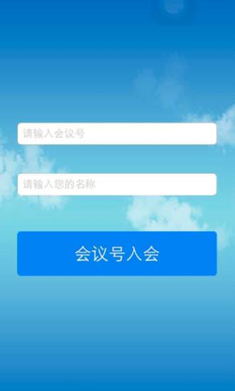 云ICU远程会议