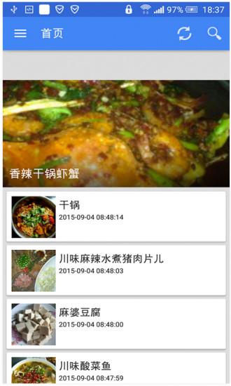 川菜菜谱做法大全