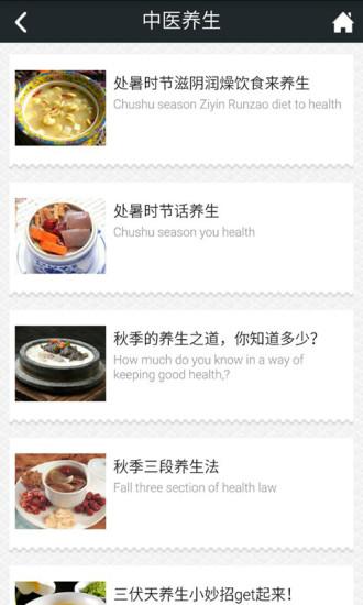 玩生活App|中医养生美容免費|APP試玩