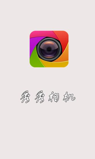 免費下載攝影APP|秀秀相机 app開箱文|APP開箱王