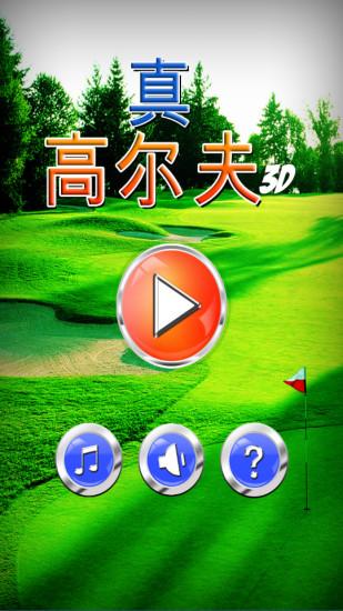 皇家高尔夫俱乐部