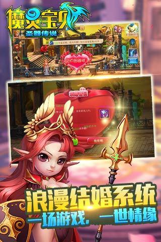 玩遊戲App 魔灵宝贝免費 APP試玩
