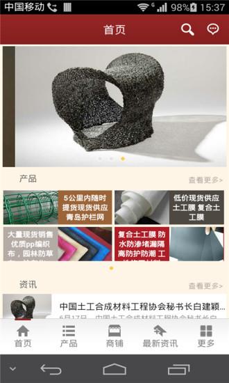 中国土工合成材料