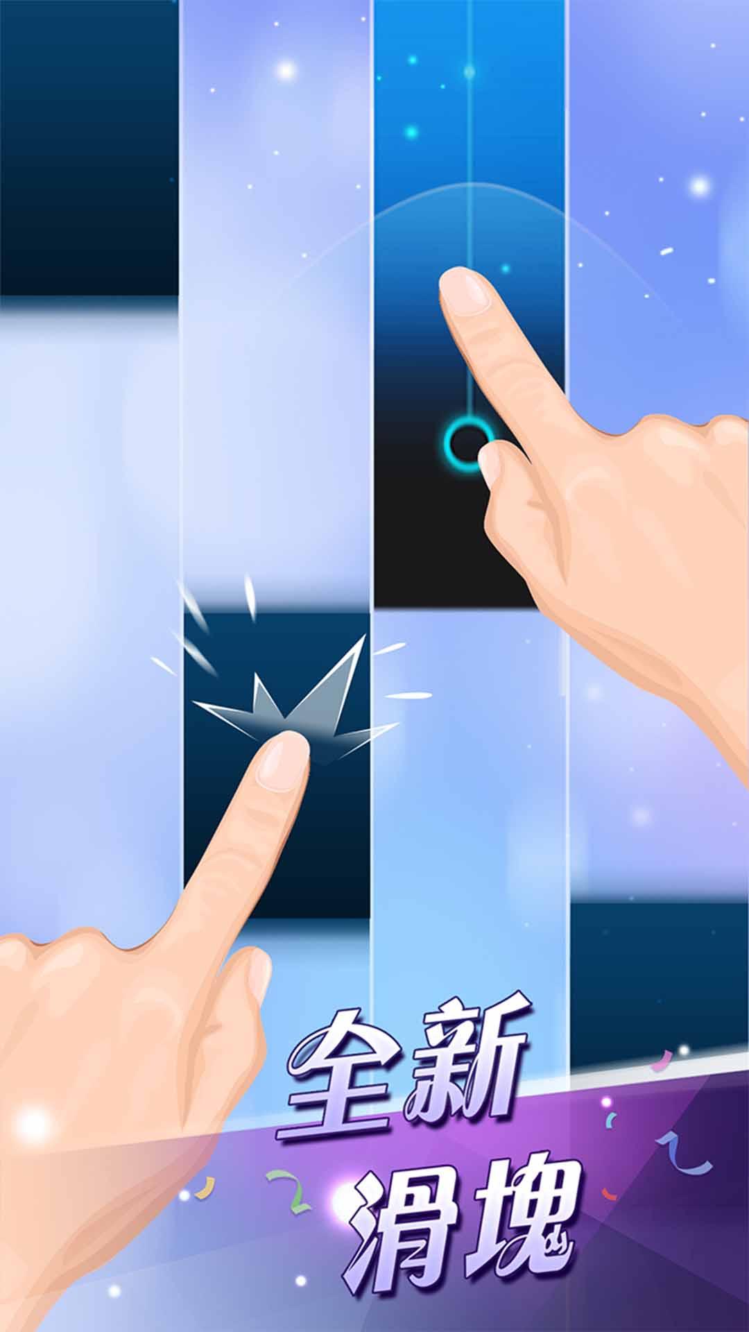 钢琴块2(别踩白块儿2)游戏截图