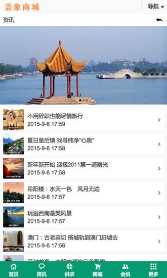 免費下載生活APP|盖象商城 app開箱文|APP開箱王