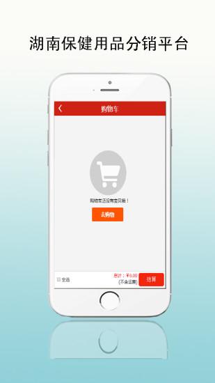 湖南保健用品分销平台