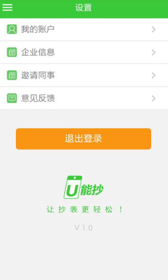玩工具App|U能抄免費|APP試玩