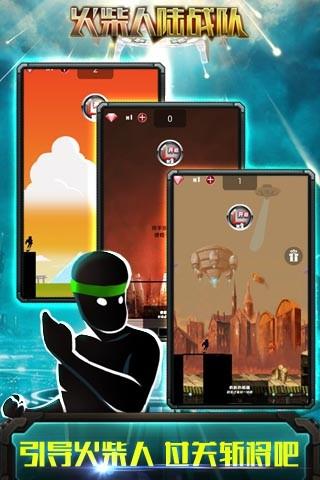 玩冒險App|火柴人陆战队免費|APP試玩