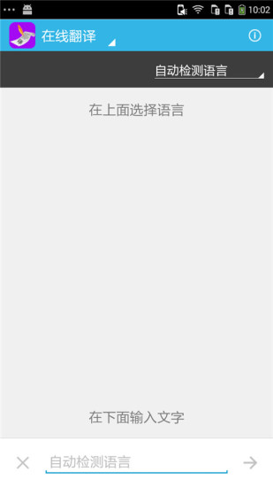 在线翻译大师