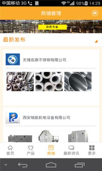 石化配件行业平台