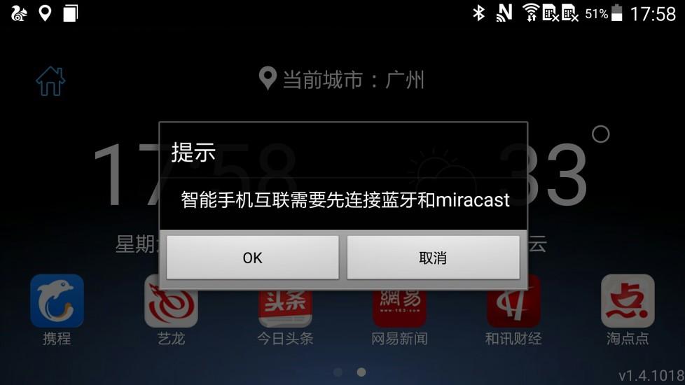 东风日产智能互联