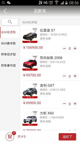 玩免費生活APP|下載杭州车友会 app不用錢|硬是要APP