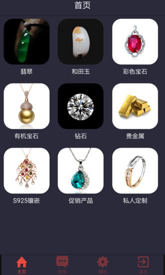 尚珍阁珠宝
