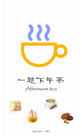 一起下午茶