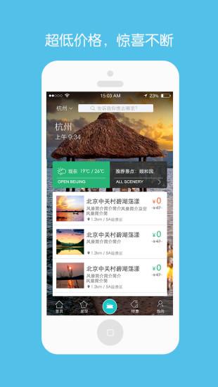 玩免費旅遊APP 下載闲途旅游 app不用錢 硬是要APP