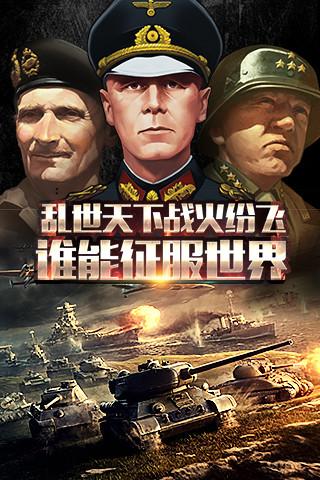二战online