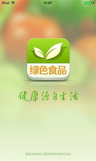 山西绿色食品平台