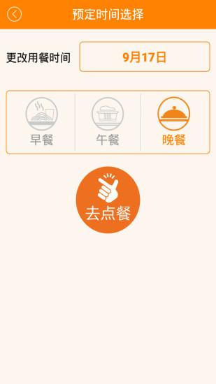 玩生活App|食间到免費|APP試玩