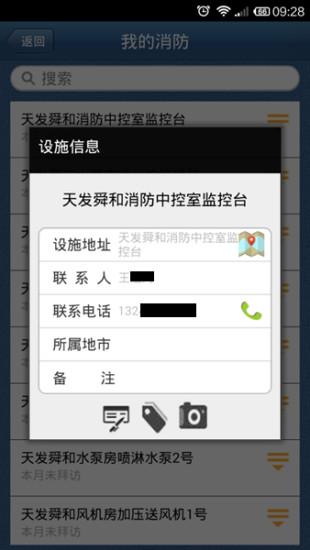 玩工具App|巡检助理免費|APP試玩