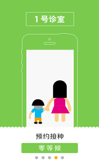 玩免費健康APP|下載快乐疫苗 app不用錢|硬是要APP