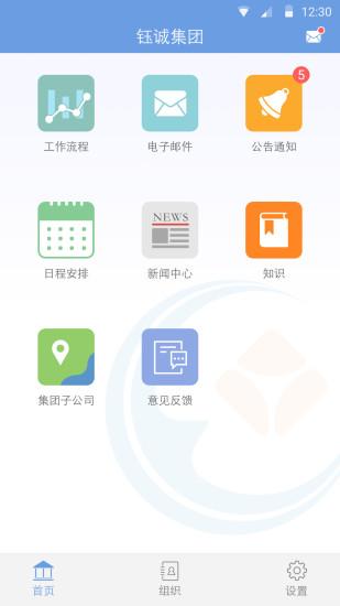 免費下載商業APP 钰诚OA app開箱文 APP開箱王