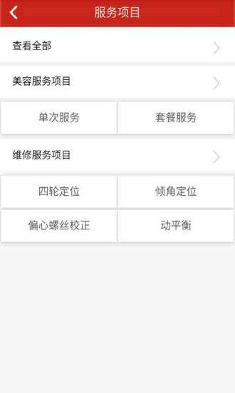 玩生活App 车宝贝汽车维修服务免費 APP試玩