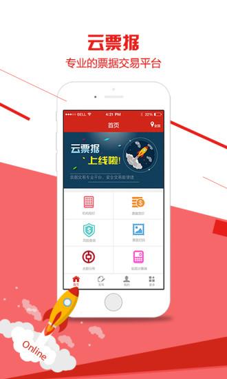 玩財經App|云票据免費|APP試玩